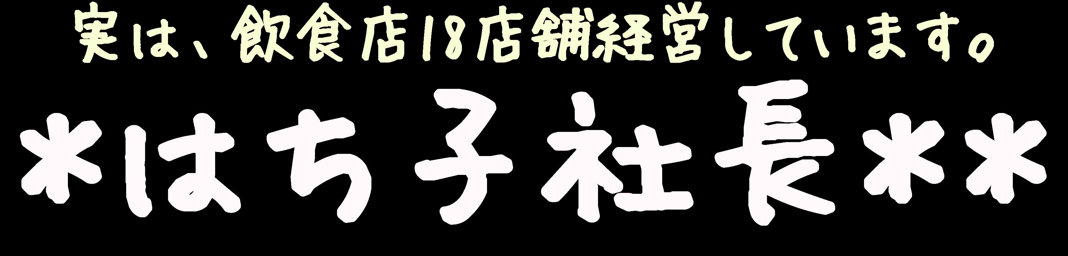 はち子社長